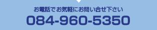 """お電話は084-960-5350"""""""