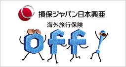 損保ジャパン日本興亜 海外旅行保険off