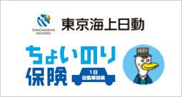 東京海上日動 ちょいのり保険