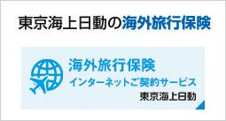 東京海上日動 の海外旅行保険 インターネットご契約サービス