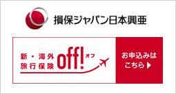 損保ジャパン日本興亜 新海外旅行保険