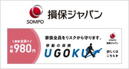 損保ジャパン SUGOKU