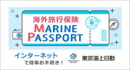 東京海上日動 MARINE PASSPORT  旅行・レジャーの保険